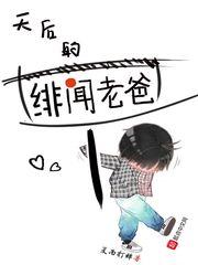 《天后的绯闻老爸》(校对版全本)作者:夏雨打蝉