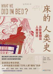 床的人类史 : 从卧室窥见人类变迁