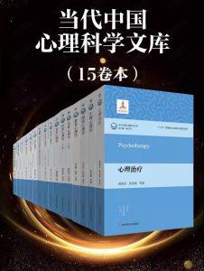 当代中国心理科学文库(15卷本)