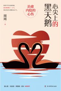 心尖上的黑天鹅 : 治愈内隐的心伤