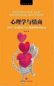 心理学与情商 : 决定人生成败的79个高情商修炼秘诀