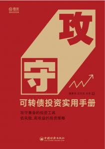 攻守 : 可转债投资实用手册