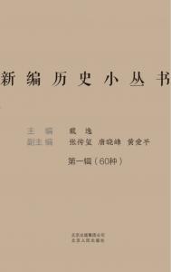 新编历史小丛书 第一辑(60种)