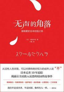 无声的角落 : 被隐匿的日本校园之恶
