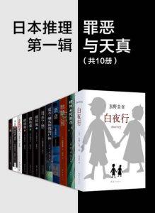 日系推理第一辑:罪恶与天真(共10套)