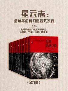 星云志:全球华语科幻星云奖系列(全九册)