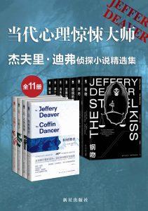 当代心里惊悚大师杰夫里·迪弗侦探小说精选集(全11册)