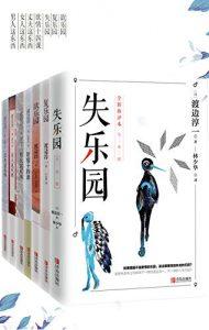 渡边淳一精华集:乐园三部曲 欲情四课(套装共七册)