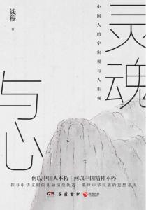 灵魂与心 : 中国人的宇宙观与人生观