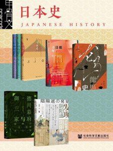 甲骨文·日本史(全7册)