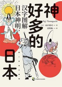 神好多的日本 : 汉字图解日本神明