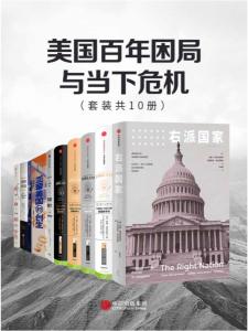 美国百年困局与当下危机(共10册)