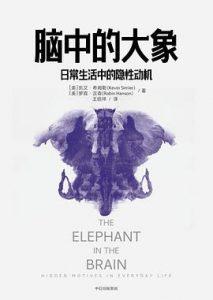 脑中的大象 : 日常生活中的隐性动机