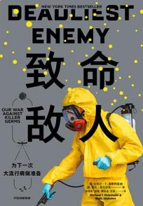 致命敌人 : 为下一次大流行病做准备