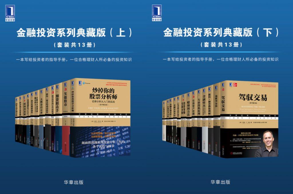 华章经典·金融投资系列典藏版(上+下)(套装共13+13册)