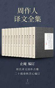 周作人译文全集(全十二卷)