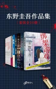 东野圭吾作品集(套装全10册)