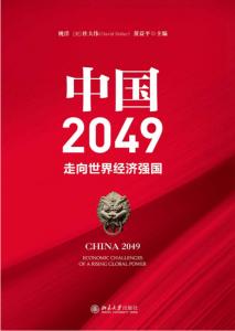 中国2049:走向世界经济强国