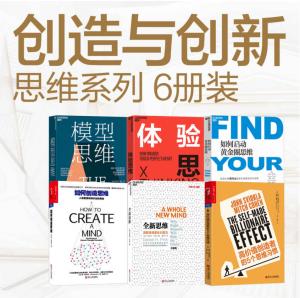 创造与创新 思维系列(6册装)