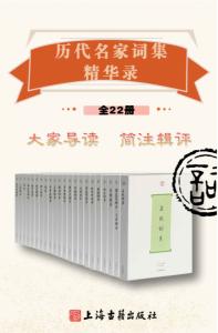 历代名家词集精华录(全22册)