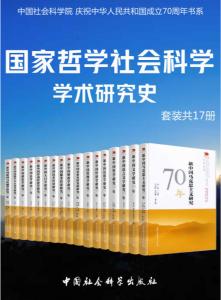 国家哲学社会科学学术研究(套装共17册)