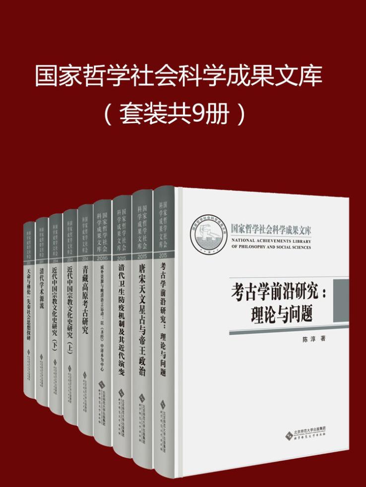 国家哲学社会科学成果文库(套装共9册)