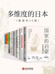 多维度的日本(套装共10册)(全景式展现日本近200年现代化历程)