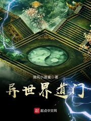 《异世界道门》(校对版全本)作者:清风小道童