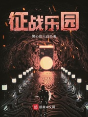 《征战乐园》(校对版全本)作者:黑心的大白