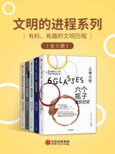 文明的进程系列(全5册)