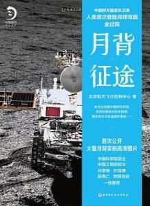 月背征途 : 中国探月国家队记录人类首次登陆月球背面全过程