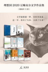 理想国2020年豆瓣高分文学作品集(套装共10册)