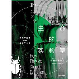 生命的实验室 : 物理学定律如何塑造了生命