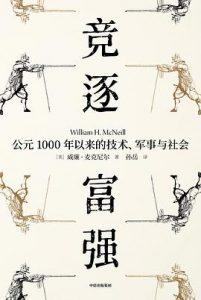 竞逐富强 : 公元1000年以来的技术、军事与社会