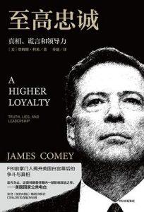 至高忠诚 : 真相、谎言和领导力