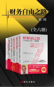 财富自由之路系列(全六册)