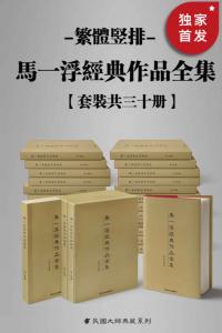 新儒家三圣 马一浮经典作品全集(繁体竖排)(套装共三十册)