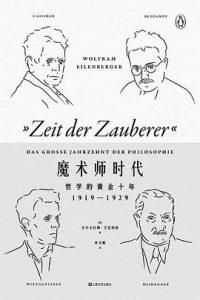 魔术师时代 : 哲学的黄金十年:1919-1929
