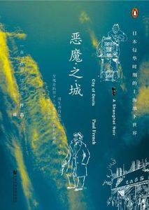 恶魔之城 : 日本侵华时期的上海地下世界