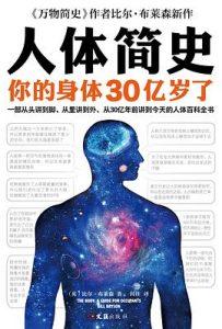 人体简史 : 你的身体30亿岁了