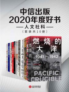 中信出版2020年度好书-人文社科(套装共10册)