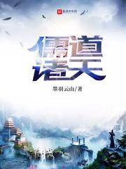 《儒道诸天》(校对版全本)作者:墨羽云山