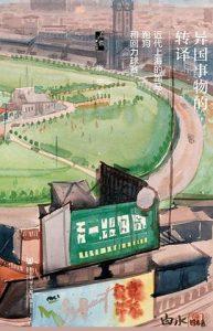 异国事物的转译 : 近代上海的跑马、跑狗和回力球赛