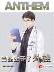 《当医生开了外挂》(校对版全本)作者:手握寸关尺
