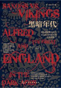 黑暗年代 : 阿尔弗雷德大帝与公元5~10世纪的早期英格兰