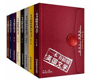 一杯咖啡一部经典:一本书搞懂各国文学(套装共8册)