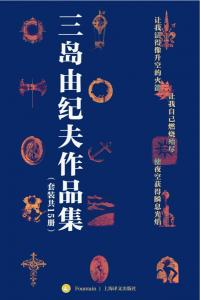 三岛由纪夫禁色作品集(套装共15册)
