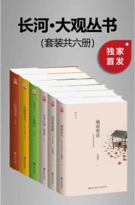 九州·长河大观文丛(套装共六册)