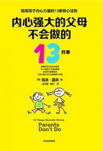 内心强大的父母不会做的13件事