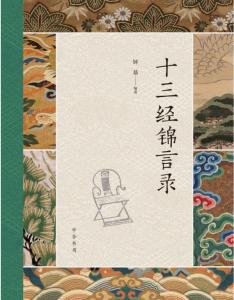 十三经锦言录(精)